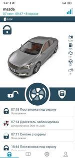 Установка сигнализации в Mazda 6 2018 (Фото #5)